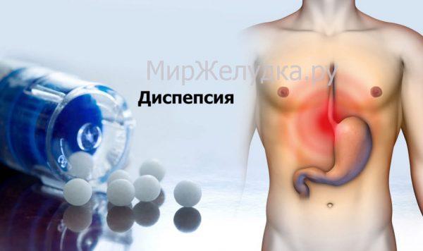 Диспепсия желудочно-кишечного тракта