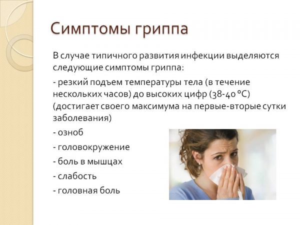 Чем отличается грипп от коронавируса
